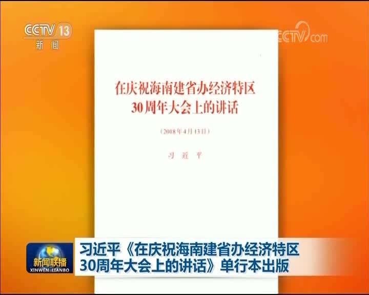 [视频]习近平《在庆祝海南建省办经济特区30周年大会上的讲话》单行本出版