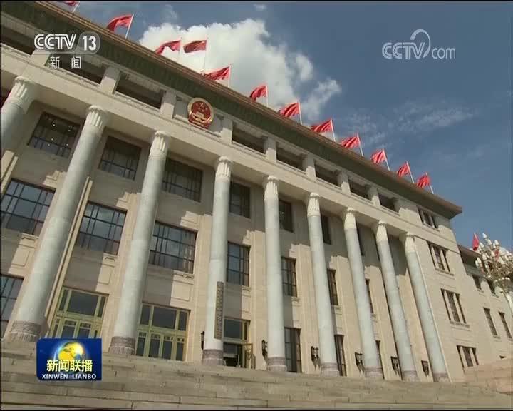 [视频]十三届全国人大常委会第五次会议在京闭幕 表决通过电子商务法 土壤污染防治法 关于修改个人所得税法