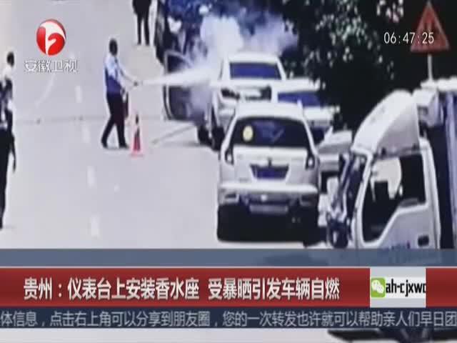 [视频]贵州:仪表台上安装香水座 受暴晒引发车辆自燃