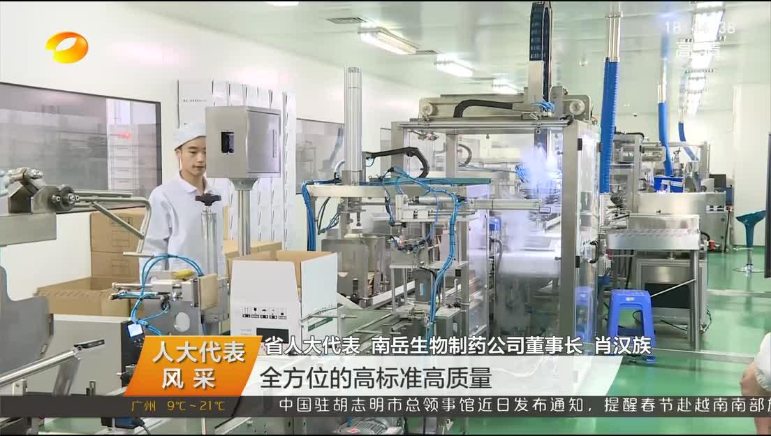 2019年01月19日湖南新闻联播