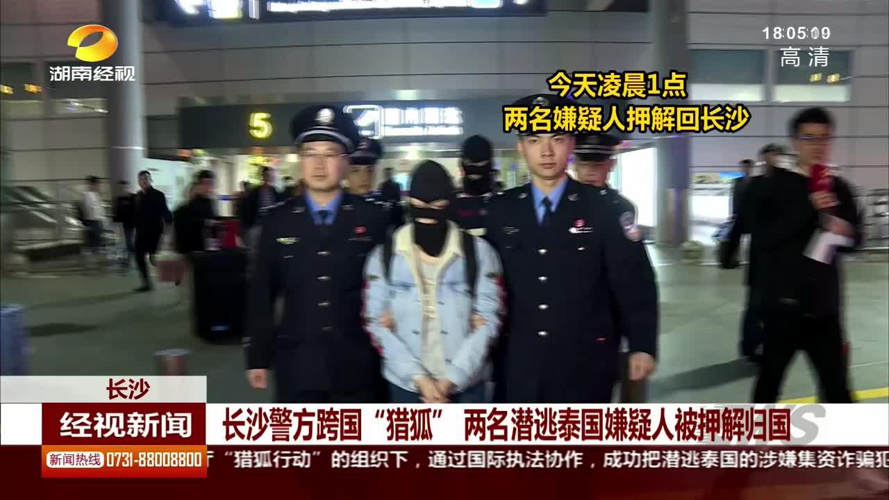 """长沙警方跨国""""猎狐""""两名潜逃泰国嫌疑人被押解回国"""