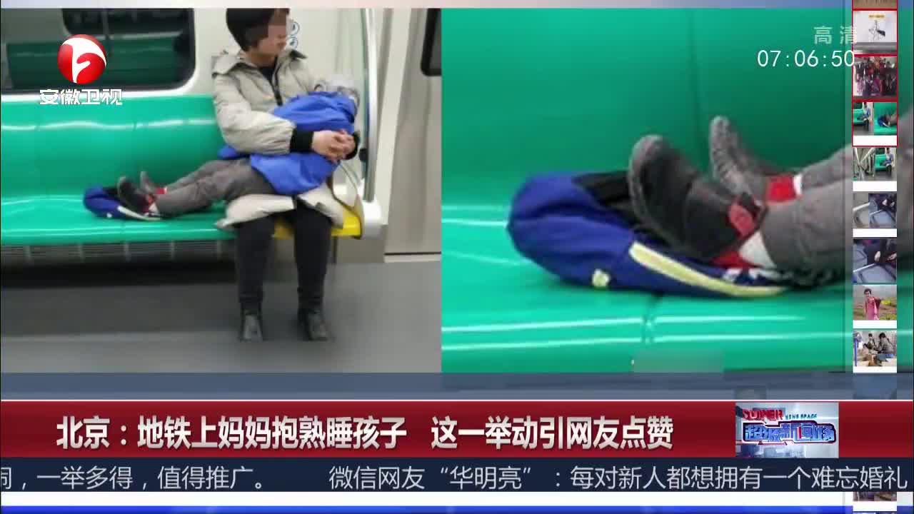 [视频]北京:地铁上妈妈抱熟睡孩子 这一举动引网友点赞
