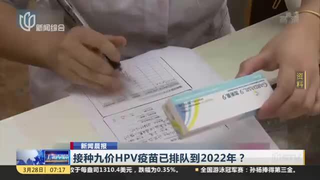 [视频]接种九价HPV疫苗已排队到2022年?
