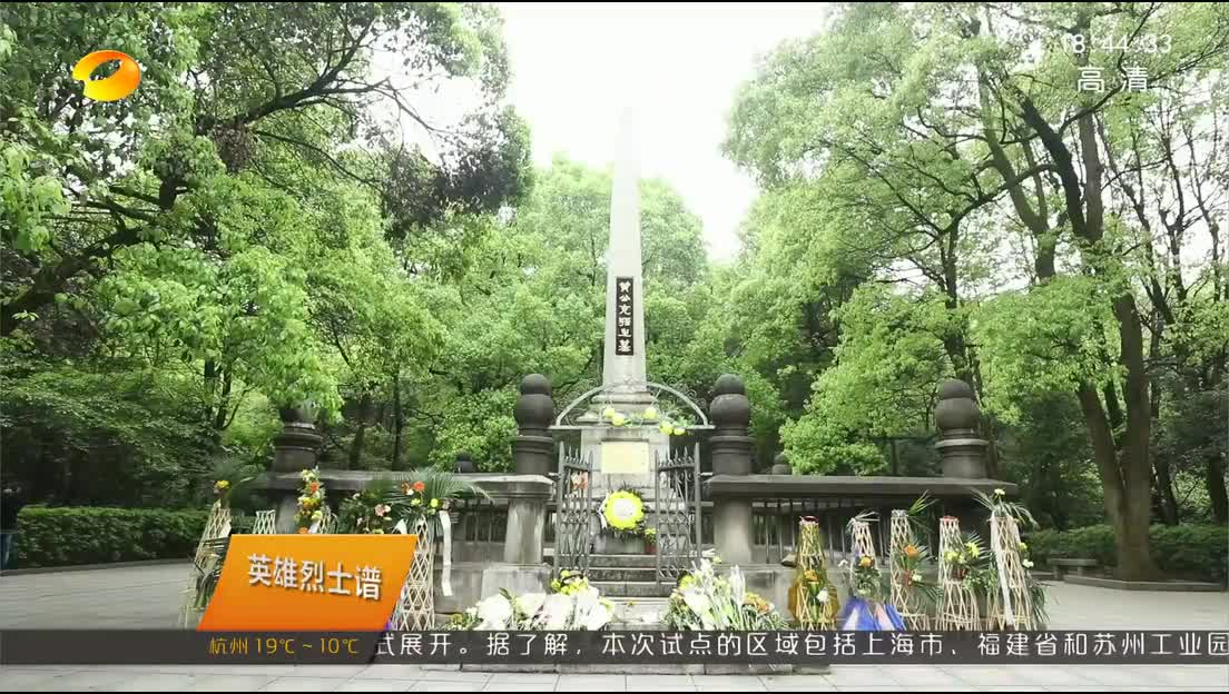 2018年04月14日湖南新闻联播