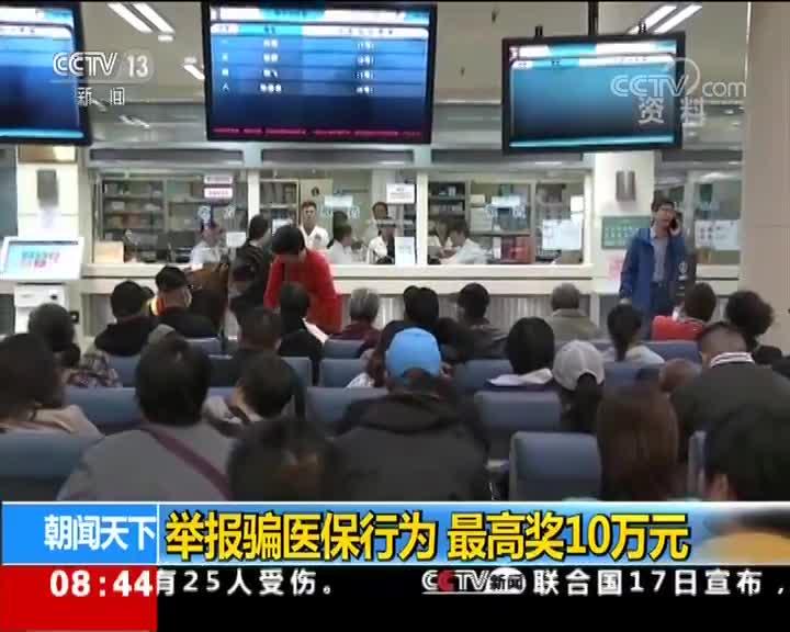 [视频]举报骗医保行为 最高奖10万元