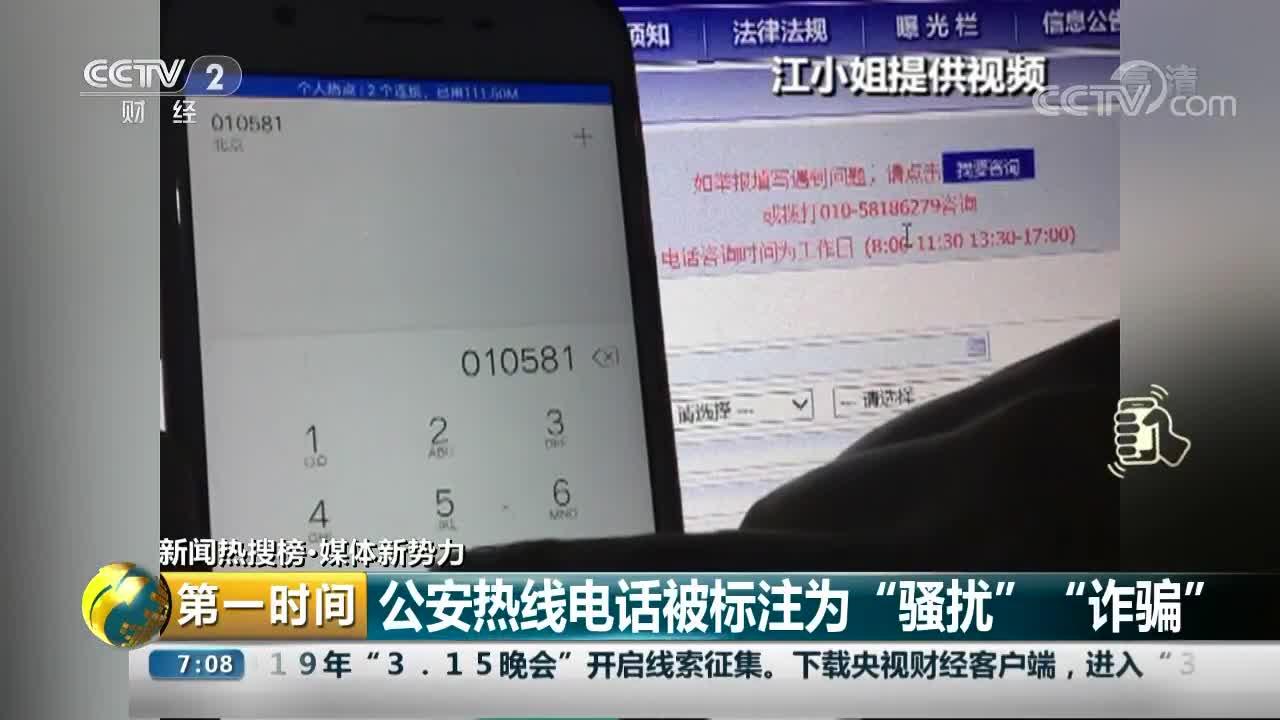 """[视频]公安热线电话被标注为""""骚扰"""" """"诈骗"""""""