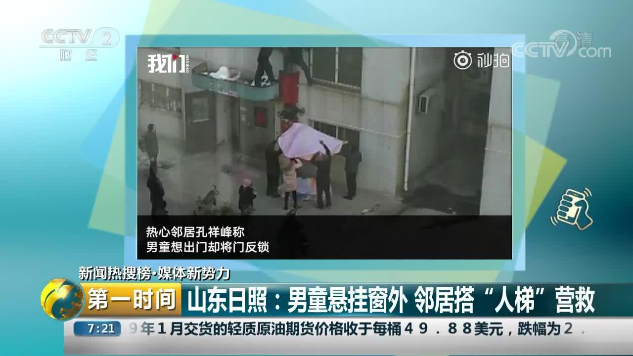 """[视频]山东日照:男童悬挂窗外 邻居搭""""人梯""""营救"""