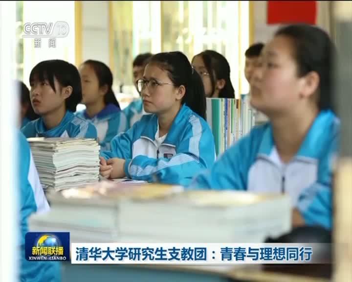 [视频]清华大学研究生支教团:青春与理想同行