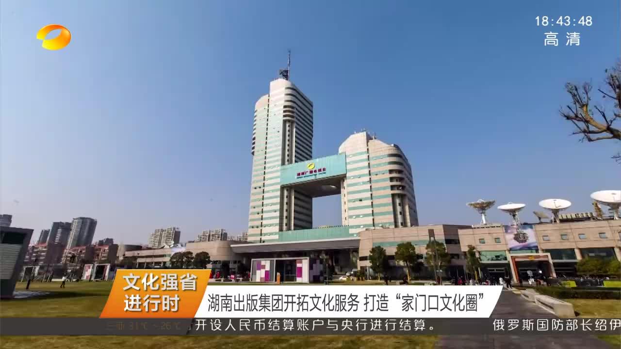 (文化强省进行时)湖南广电大力推进融合发展 多维度延伸产业链