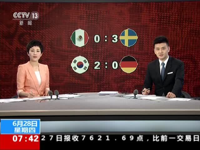 俄罗斯:德国球迷——这样的德国队不配晋级