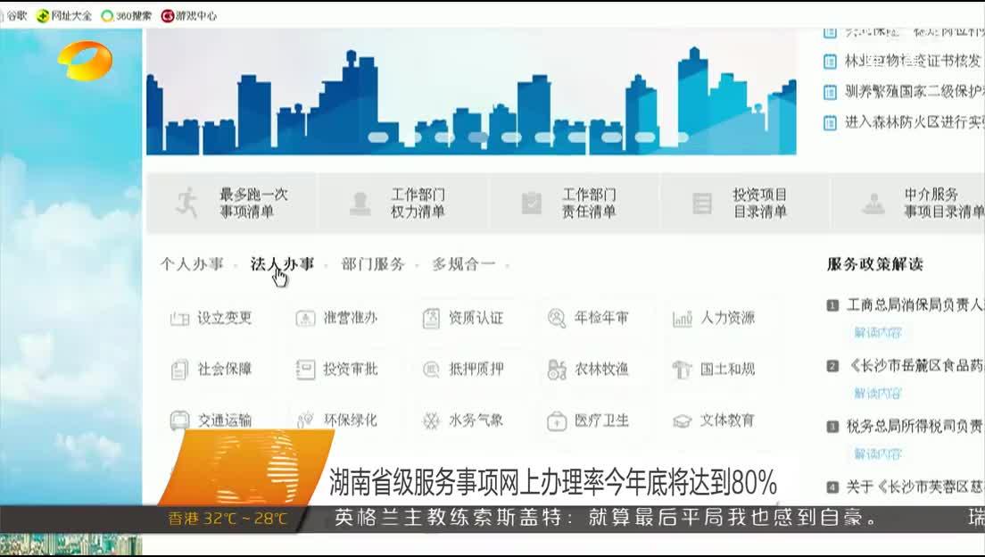 湖南省级服务事项网上办理率今年底将达到80%