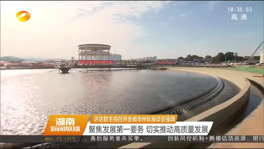 2018年11月27日湖南新闻联播