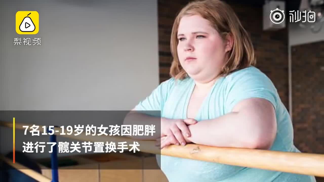 [视频]英国去年4万人胖到换关节 其中包括7名青少年