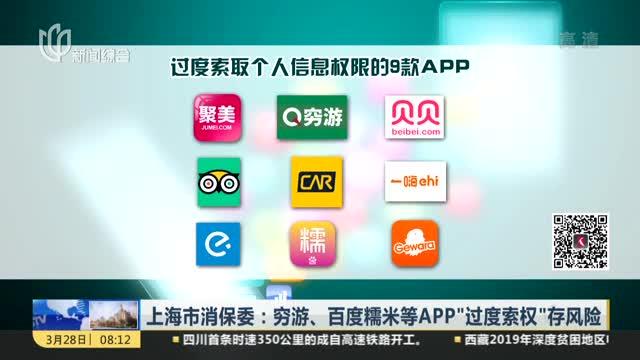 """[视频]上海市消保委:穷游、百度糯米等APP""""过度索权""""存风险"""