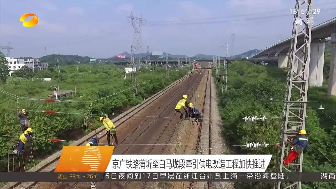 京广铁路蒲圻至白马垅段牵引供电改造工程加快推进