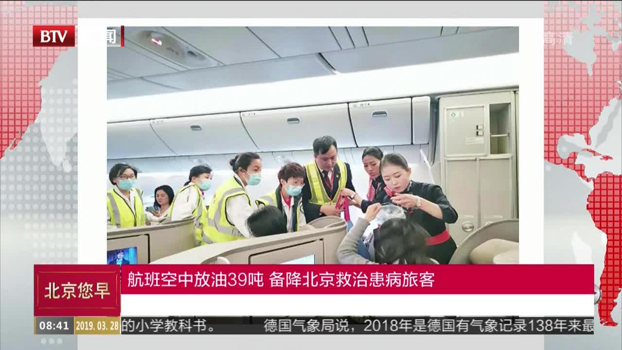 [视频]航班空中放油39吨 备降北京救治患病旅客