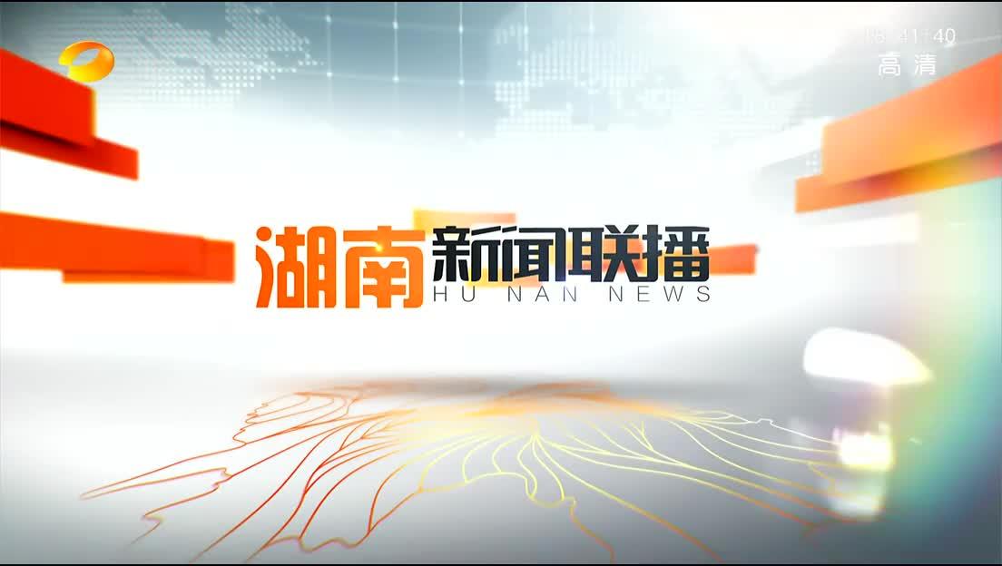 2019年01月20日湖南新闻联播
