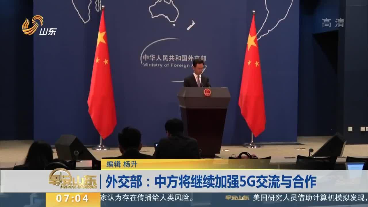 [视频]外交部:中方将继续加强5G交流与合作