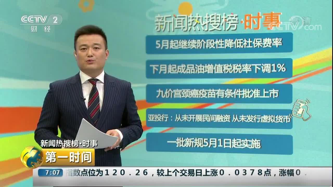[视频]国家发展改革委:下月起成品油增值税税率下调1%