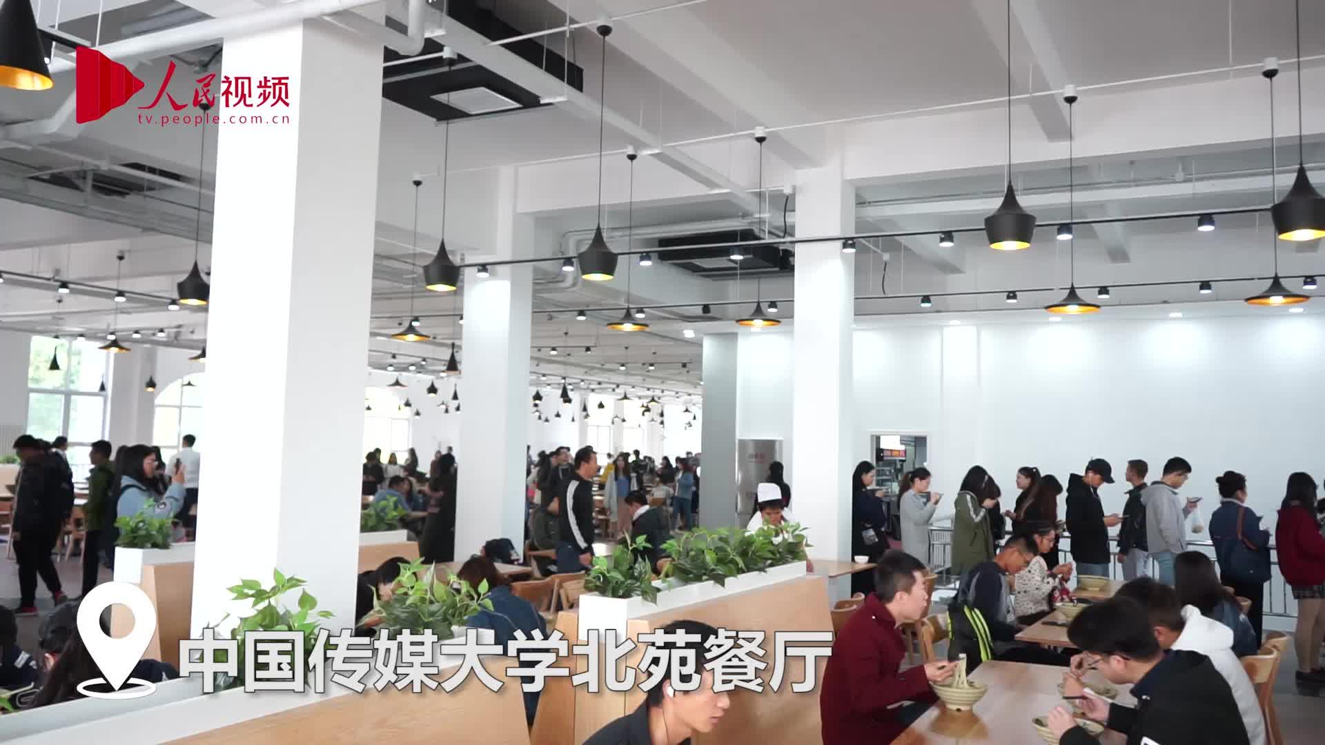 """[视频]馋!中传食堂""""崔永元真面""""排起长队 同学们连称""""味道还行"""""""