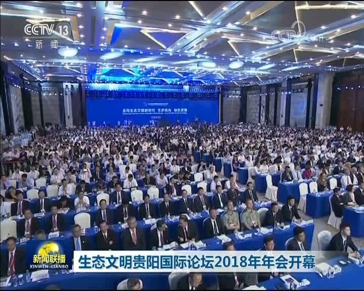 [视频]生态文明贵阳国际论坛2018年年会开幕