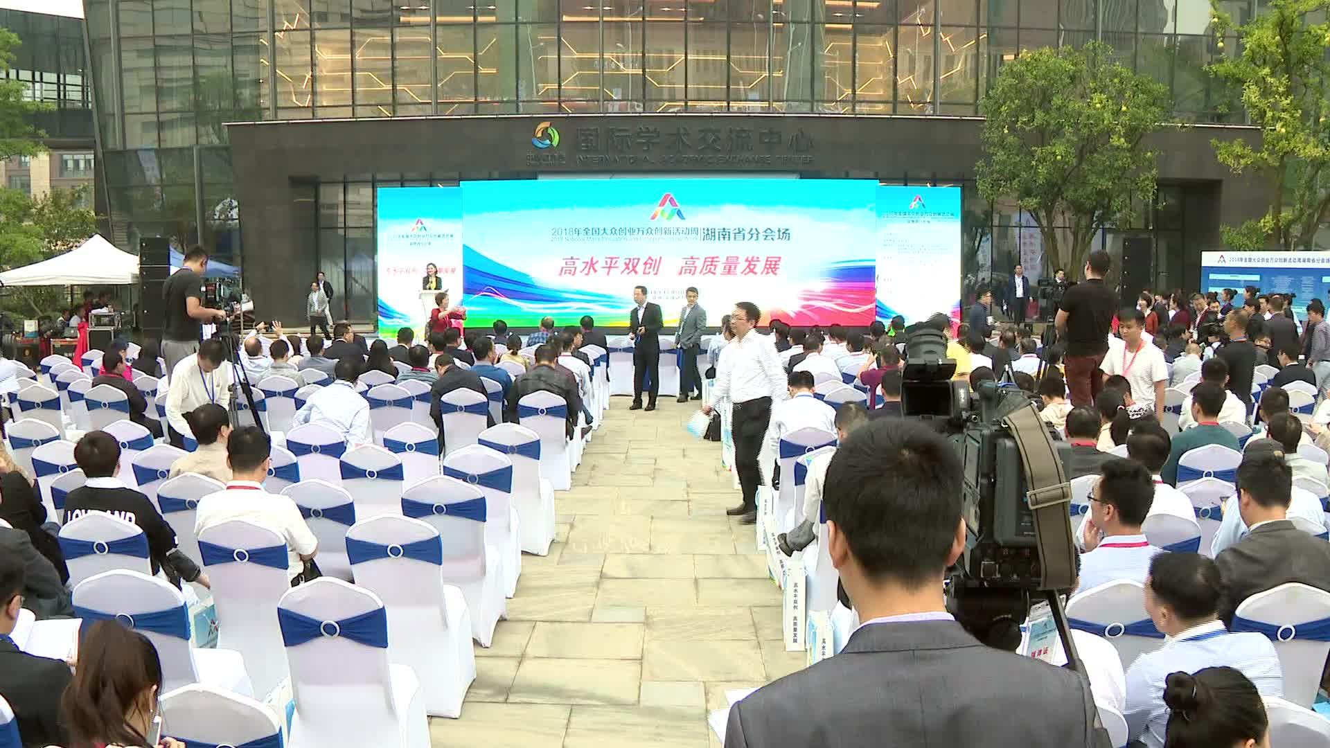 【全程回放】2018年全国大众创业万众创新活动周湖南省分会场启动仪式