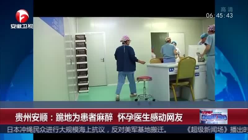 [视频]贵州安顺:跪地为患者麻醉 怀孕医生感动网友