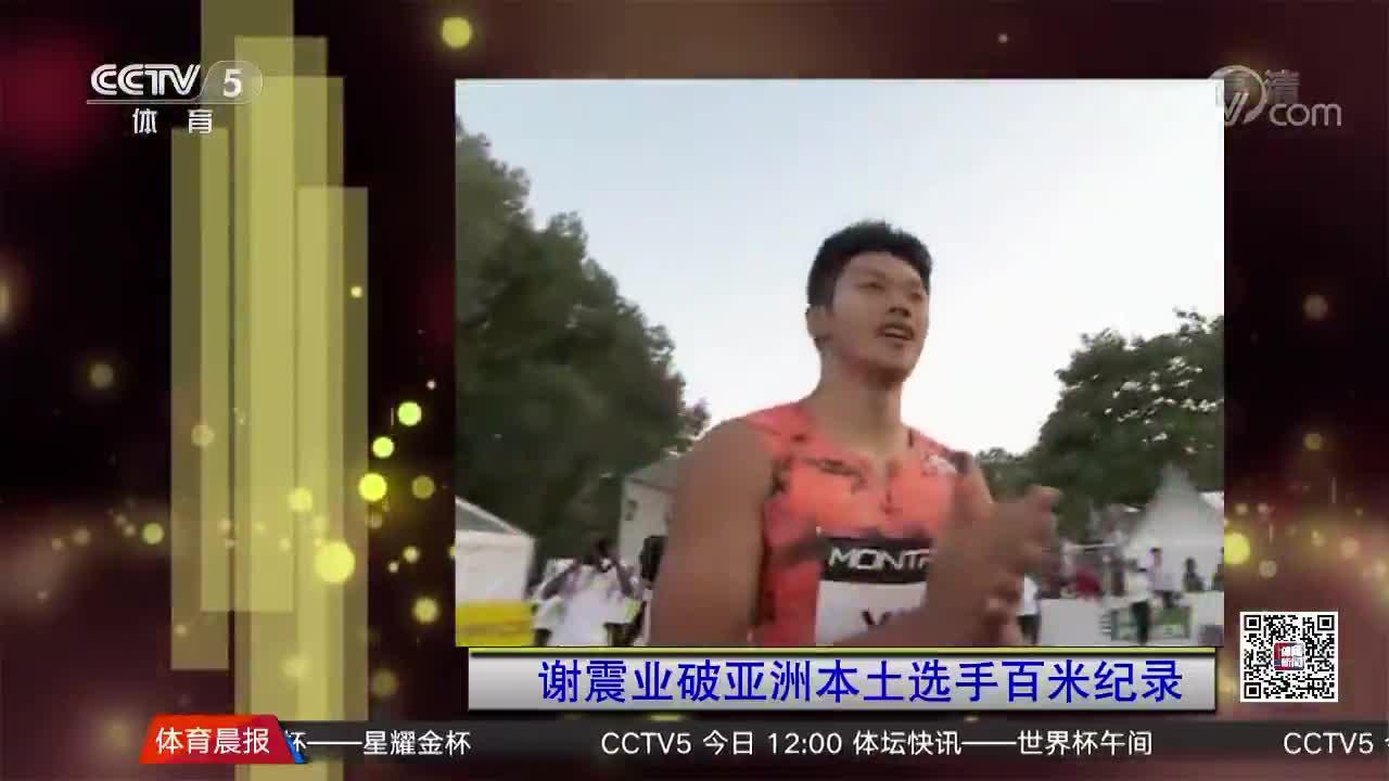 [视频]9秒97!谢震业刷新百米全国纪录