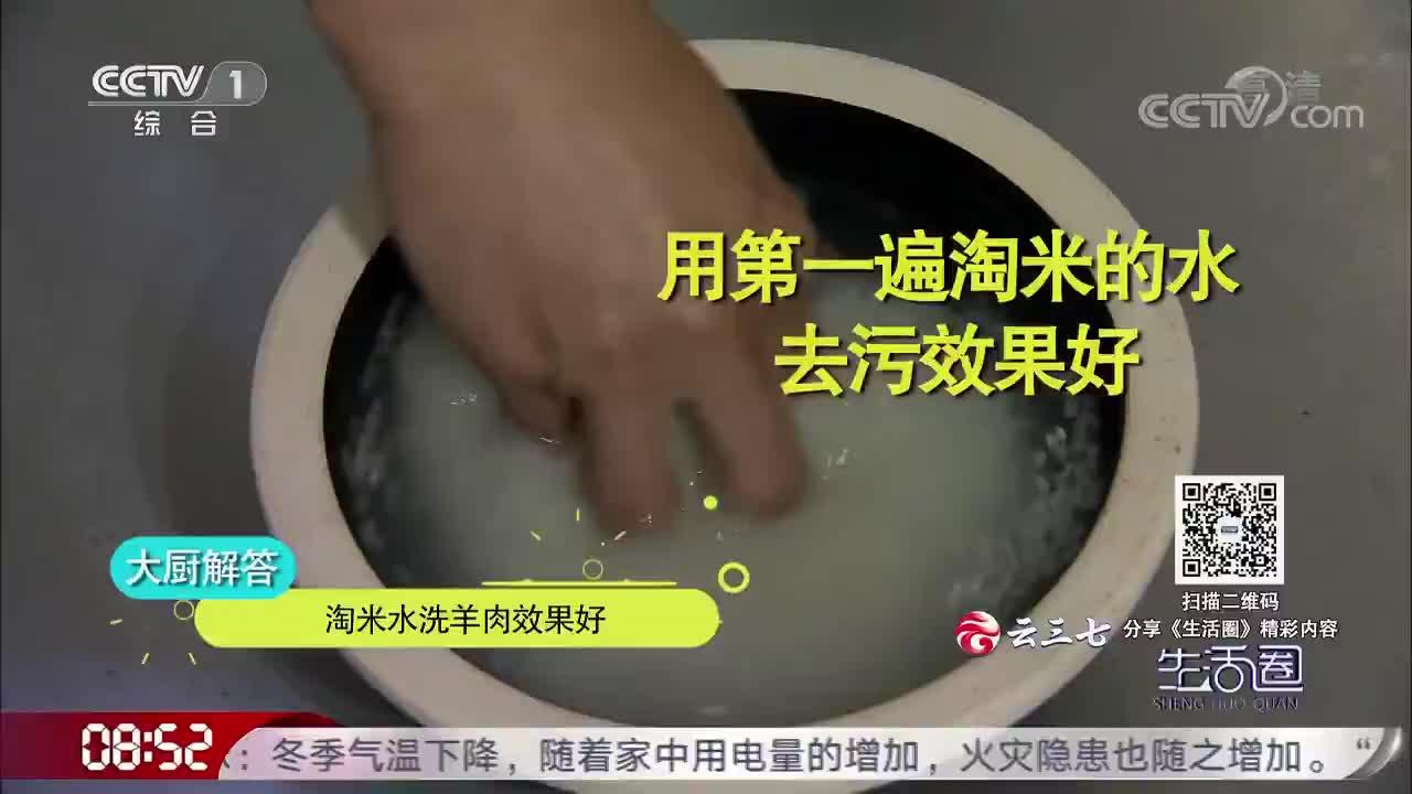 [视频]大厨支招 如何洗羊肉效果好?