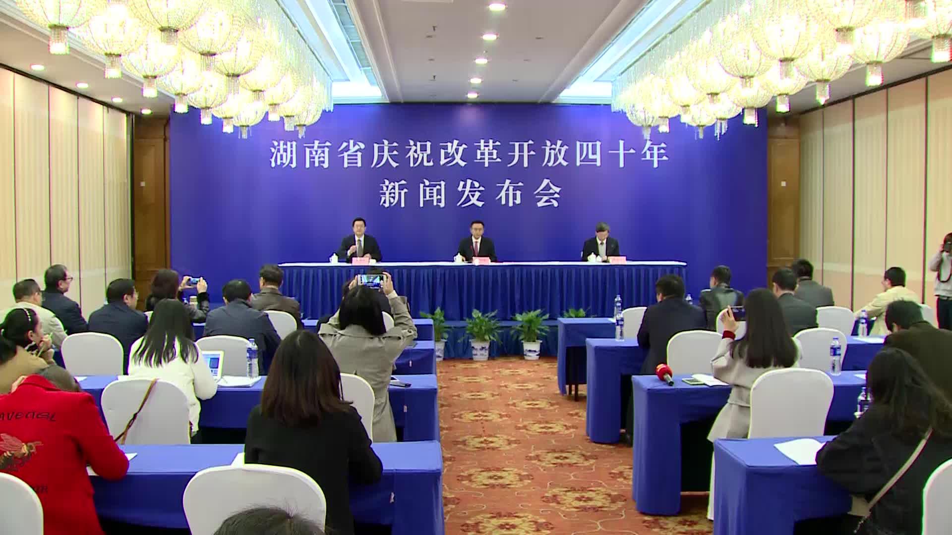 【全程回放】湖南省庆祝改革开放四十年系列新闻发布会:改革开放40年来全省水利改革发展成就