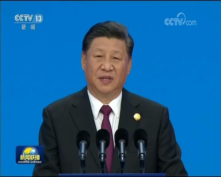 [视频]习近平出席首届中国国际进口博览会开幕式并发表主旨演讲