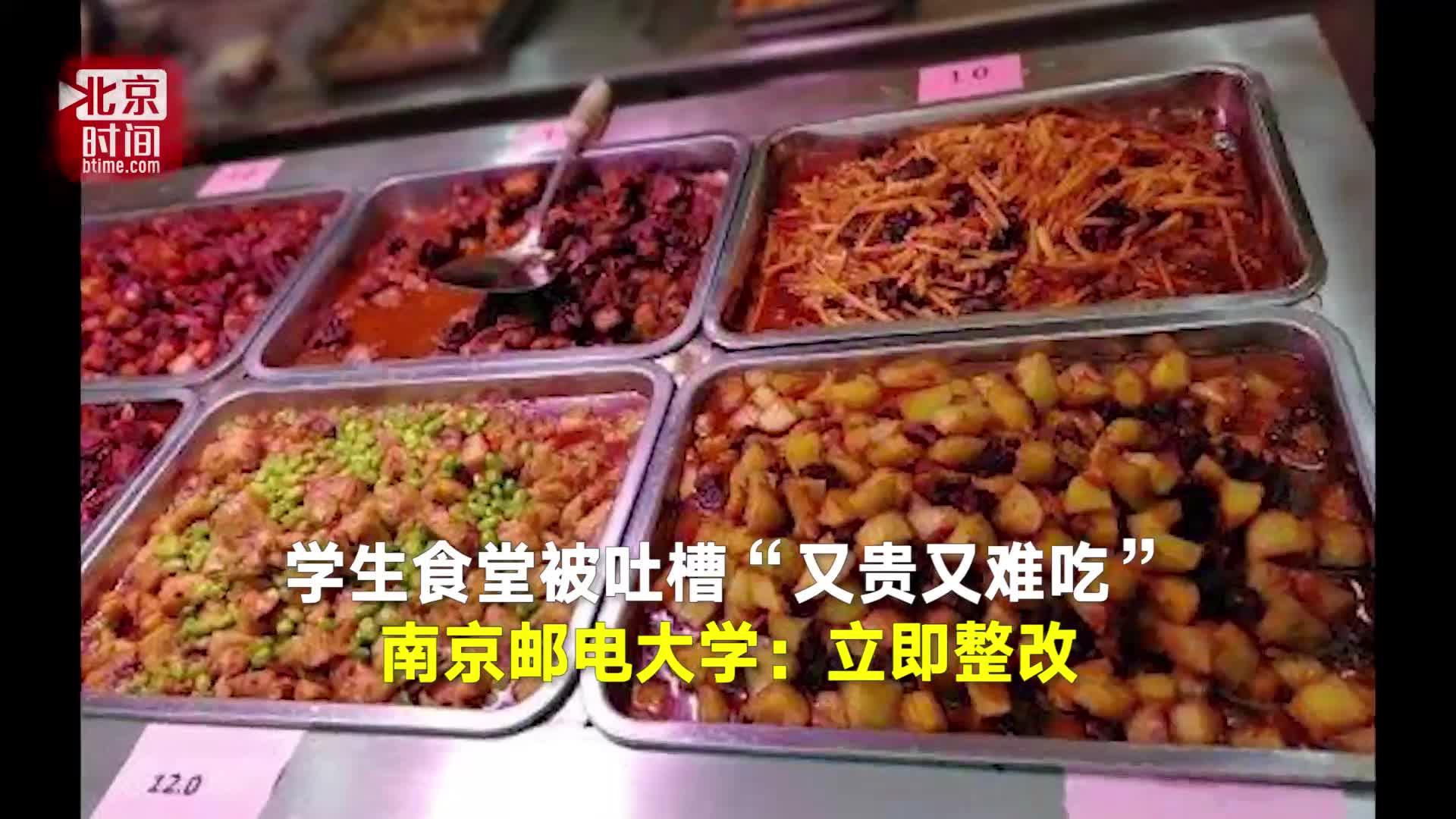 """[视频]学生食堂被吐槽""""又贵又难吃"""" 校方:立即整改"""