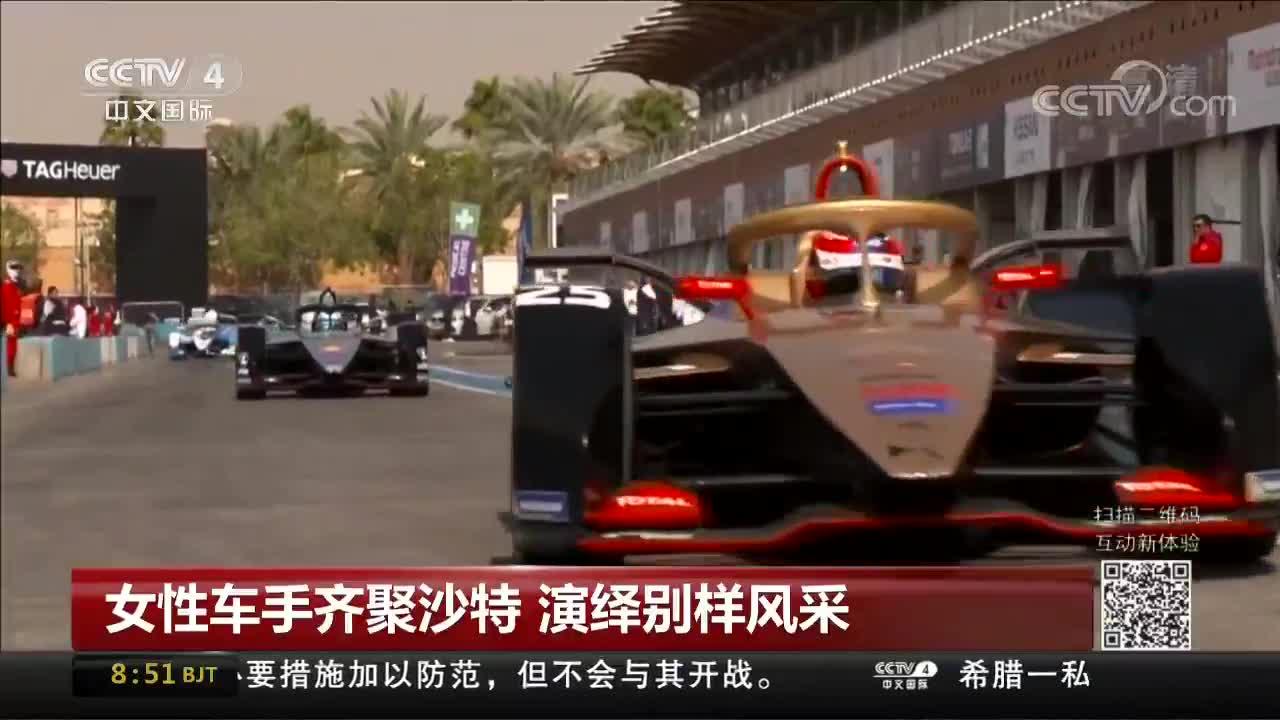 [视频]女性车手齐聚沙特 演绎别样风采