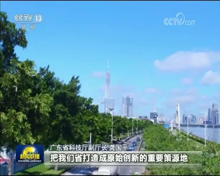 [视频]【领航新时代】广东:春到南粤 潮涌珠江
