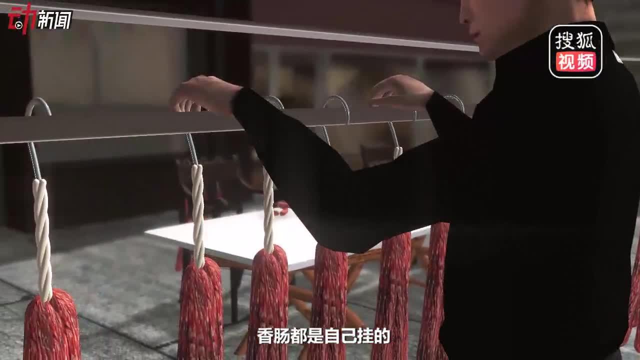 """[视频]饭店15斤香肠不翼而飞 老板""""致信""""小偷:建议干点正事 欢迎面试!"""