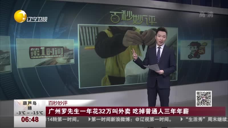 [视频]广州罗先生一年花32万叫外卖 吃掉普通人三年年薪
