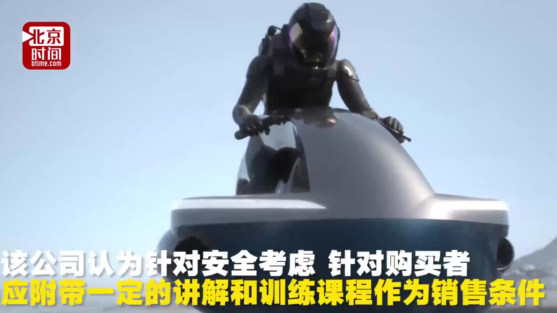 """[视频]日本研发""""空中摩托车"""" 你敢试试吗?"""