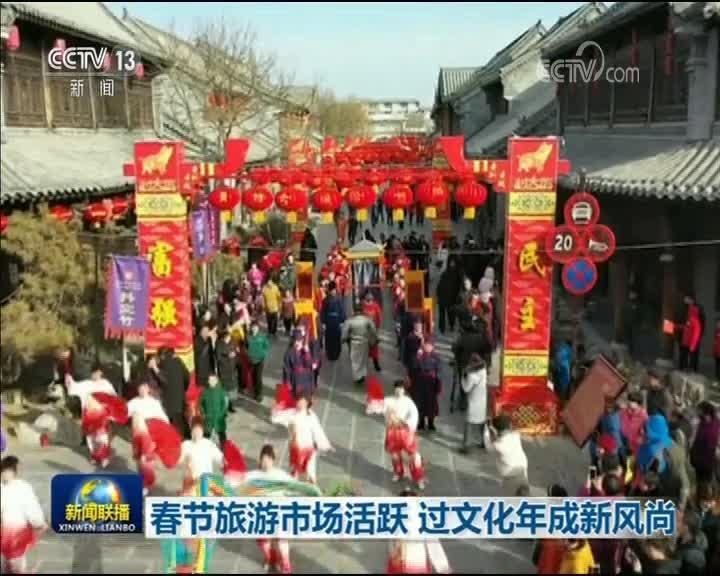 [视频]春节旅游市场活跃 过文化年成新风尚