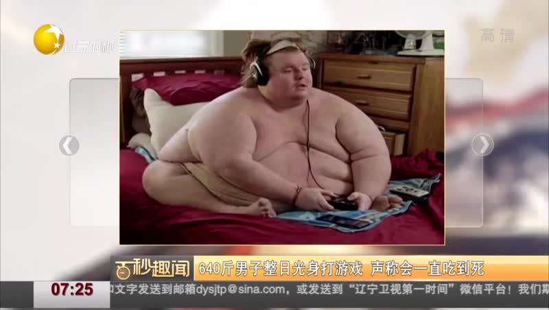[视频]640斤男子整日光身打游戏 声称会一直吃到死