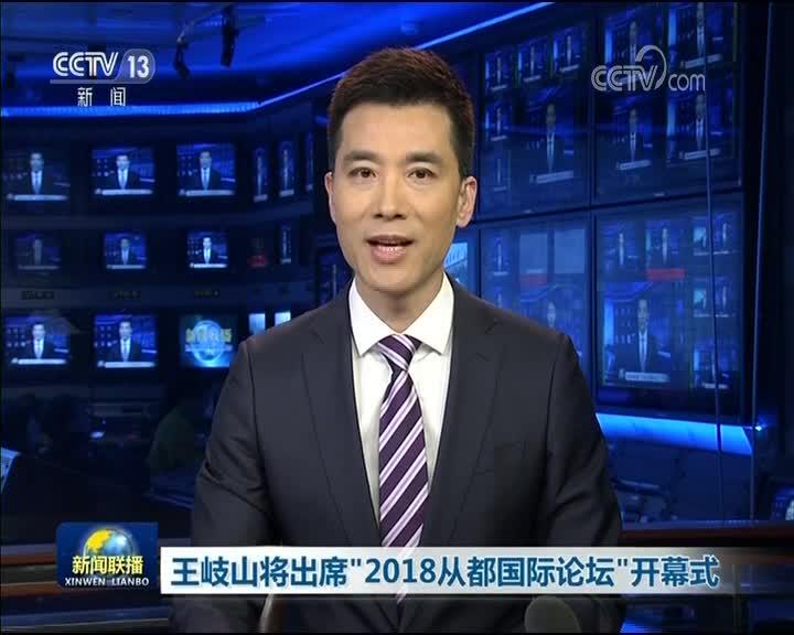 """[视频]王岐山将出席""""2018从都国际论坛""""开幕式"""