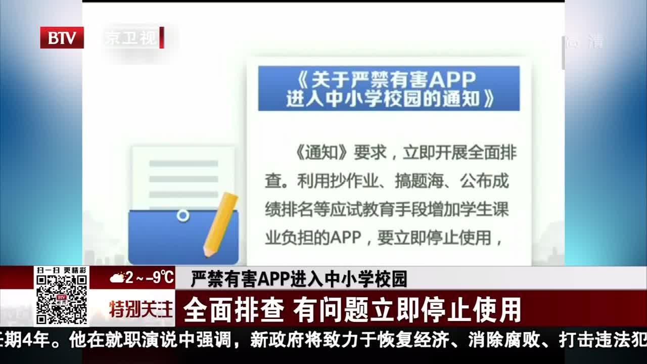 [视频]教育部:严禁有害APP进入中小学校园