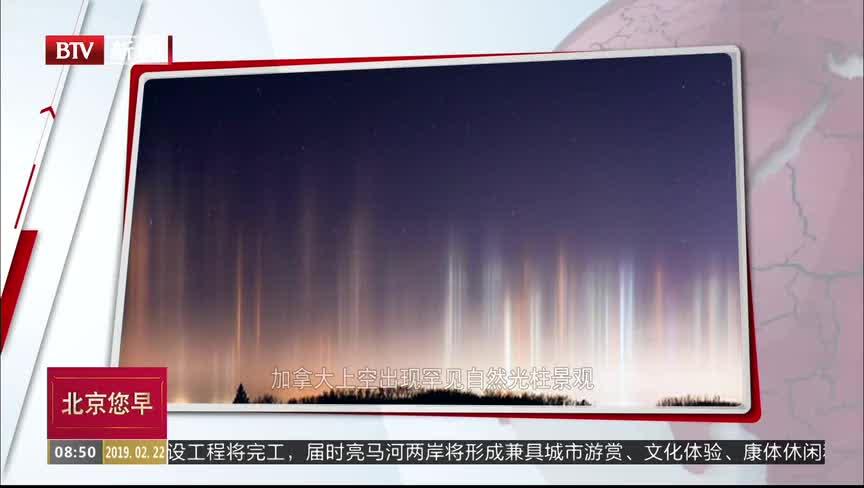 [视频]加拿大上空出现罕见自然光柱景观