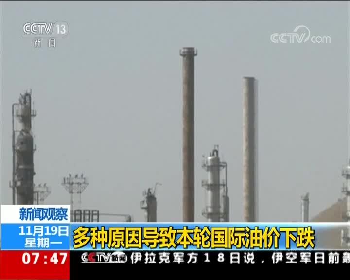 [视频]国际油价恐超跌 欧佩克或减产抬价