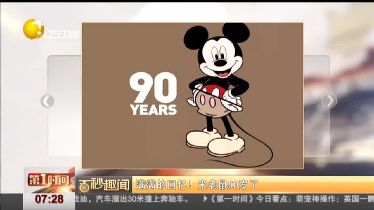 [视频]满满的回忆! 米老鼠90岁了