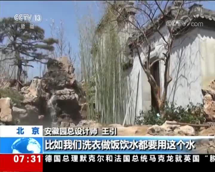 [视频]魅力世园会 安徽园:水口园林还原徽州古村落