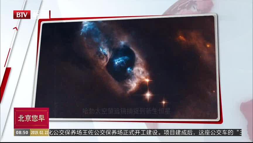 [视频]哈勃太空望远镜捕捉到新生恒星