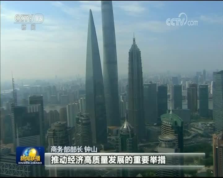 [视频]【新时代 共享未来——首届中国国际进口博览会】中国进一步加快对外开放步伐