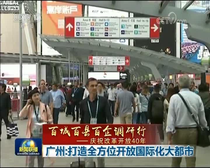 [视频]【百城百县百企调研行——庆祝改革开放40年】广州:打造全方位开放国际化大都市
