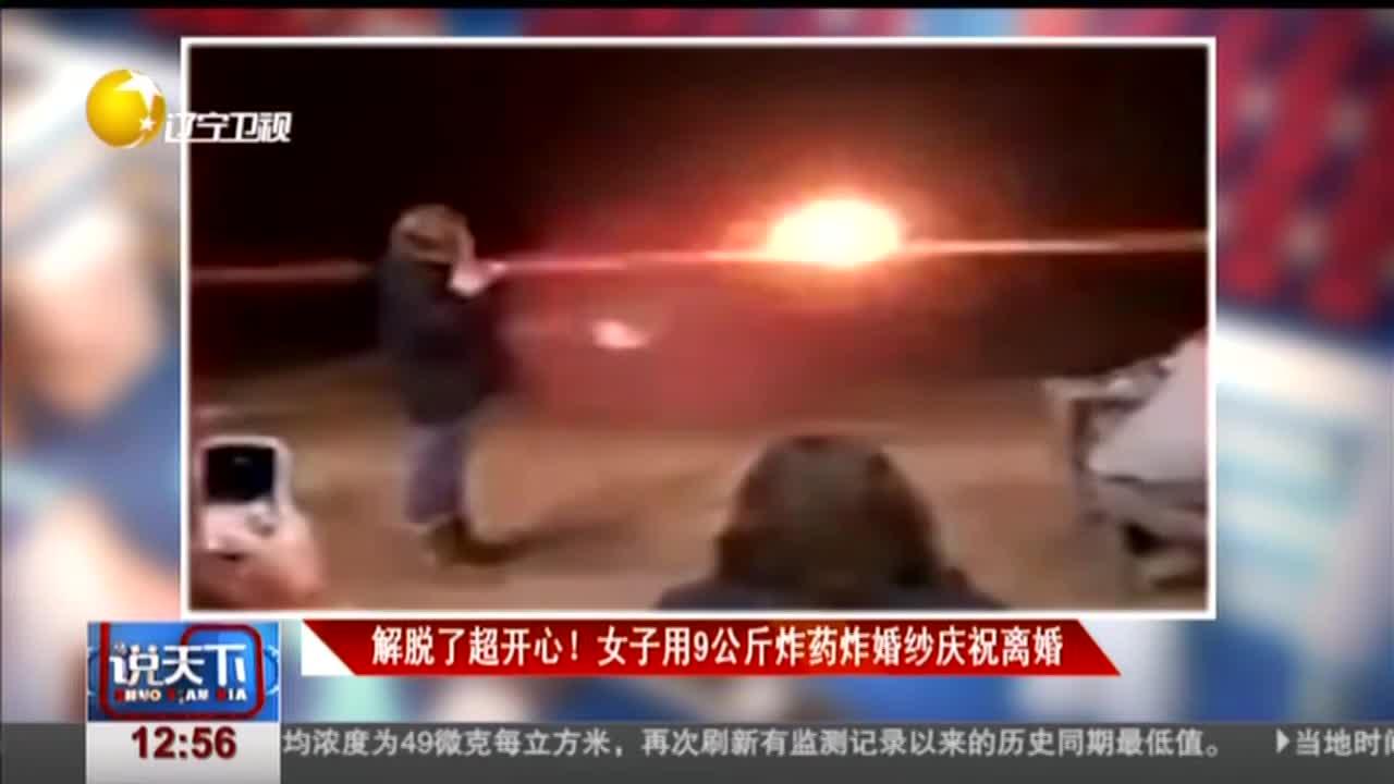 [视频]解脱了超开心!女子用9公斤炸药炸婚纱庆祝离婚