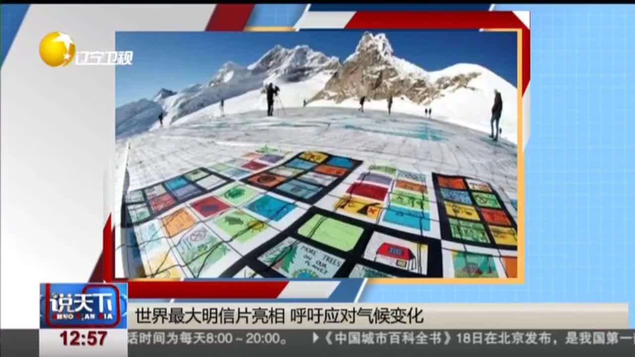 [视频]世界最大明信片亮相 呼吁应对气候变化